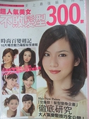 【書寶二手書T4/美容_KIT】超人氣美女不敗髮型300款_朵琳製作