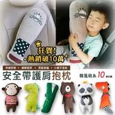 貝比幸福小舖【91099-D5】🐻🐼  🐮🐵 韓風可愛造型安全帶護肩抱枕玩偶/專用安全帶護肩用品