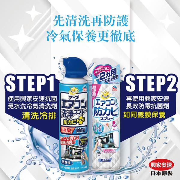 興家安速冷氣清潔雙效 六件組(清洗劑x4+防霉除菌劑x2)