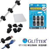 GLiTTER 單孔理線器 固線夾 綁線器 固線器 電線繞線器 配線器 傳輸線 充電線 收納器