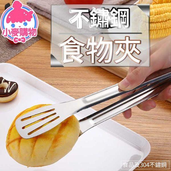 ✿現貨 快速出貨✿【小麥購物】不鏽鋼食物夾 不鏽鋼夾子 麵包夾 牛排夾 料理夾【G100】