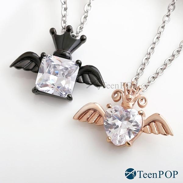 情人節禮物 情侶項鍊 對鍊 ATeenPOP 鋼項鍊 天使之戀 單個價格 聖誕節禮物