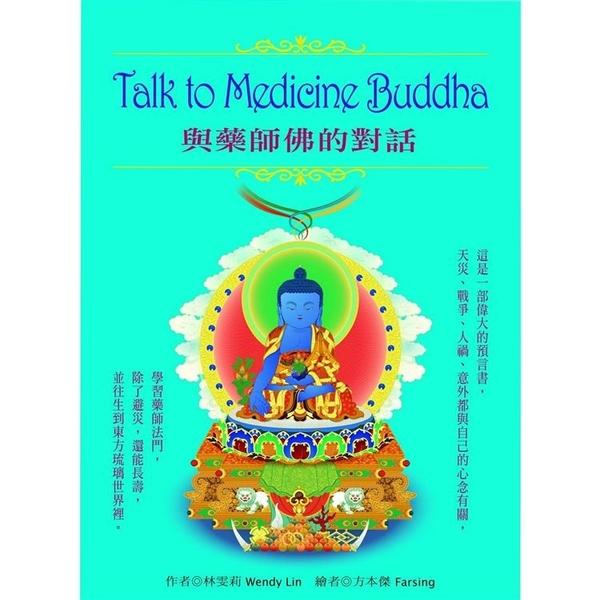 Talk to Medicine Buddha:與藥師佛的對話