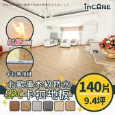 【Incare】北歐風木紋防水SPC卡扣地板(140片/約9.4坪)SPC-淺橡木