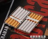 雙槍煙盒10-20支裝個性創意超薄便攜不銹鋼金屬香菸盒子男女煙夾  維娜斯精品屋