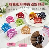 韓版弧形時尚造型抓夾 顏色隨機【櫻桃飾品】【31028】