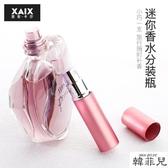 精油瓶 XAIX香水分裝瓶高檔補水噴霧瓶玻璃旅行按壓小噴瓶便攜香水瓶空瓶 韓菲兒
