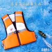 浮潛游泳兒童救生衣浮力背心專業小孩救生衣大浮力輕便便攜 PA2131 『紅袖伊人』