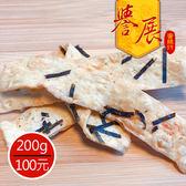 【譽展蜜餞】海苔鮭魚片 200g/100元
