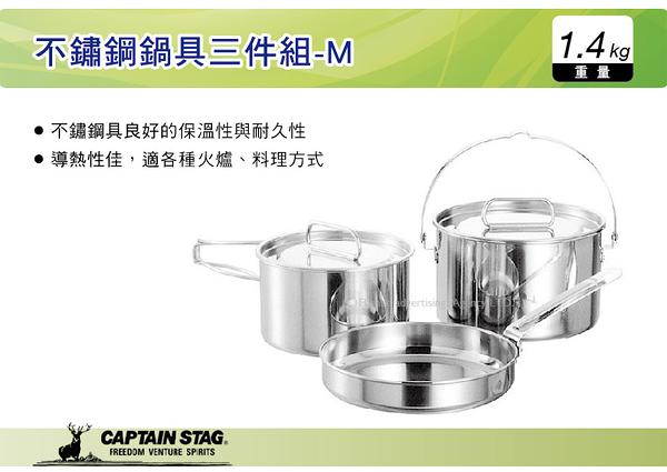 ||MyRack|| 日本CAPTAIN STAG 鹿牌 不鏽鋼鍋具三件組-M 鍋子 煎盤 鍋具 M-5530