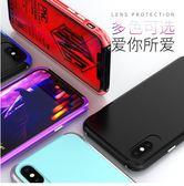 錦衣衛 iPhone X 手機殼 左右金屬 磨砂 PC背板 金屬框 保護殼 全包 防摔 潮殼 時尚 撞色 手機套 後殼