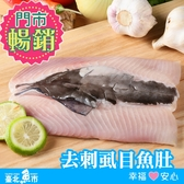 【台北魚市】AA級 去刺虱目魚肚 180g±5%