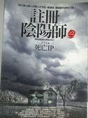 【書寶二手書T1/一般小說_KOU】註冊陰陽師之2-死亡IP_丁十七