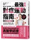 醫生說「請妳運動!」時,最強女性對症運動指南 日本首席體能訓練師...【城邦讀書花園】