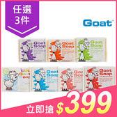 【任選3件$399】澳洲The Goat Skincare Soap羊奶手工皂(100g) 多款可選 【小三美日】