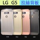 鏡面 拉絲背板 LG G5 手機套 電鍍 G5 手機邊框 金屬邊框 抽拉背板 G5 保護殼 G5 手機殼