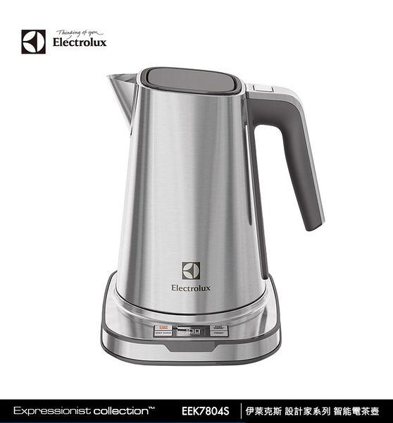 【Electrolux 伊萊克斯】 1.7L 智能電茶壺 EEK7804S (加贈冷熱敷墊)