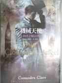 【書寶二手書T6/一般小說_JQP】機械天使-骸骨之城前傳_卡珊卓拉.克蕾兒