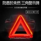 【LED三角架】汽車用安全警示架 車載車輛故障三腳架 交通事故警示牌 三角架 警告標誌牌