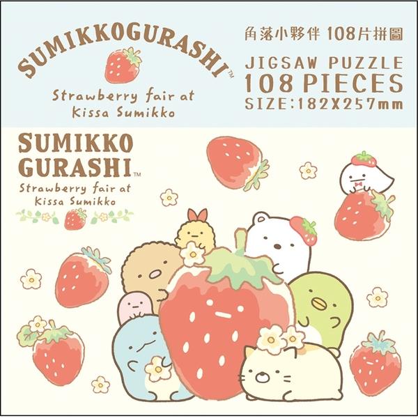 角落生物-小夥伴 草莓系列 108片拼圖D-黃