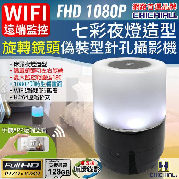 【CHICHIAU】WIFI 1080P 旋轉鏡頭七彩小夜燈造型無線網路夜視微型針孔攝影機 影音記錄器