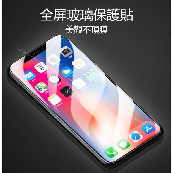 全屏透明螢幕貼 iPhone XS Max XR i7 i8 i6 i6s plus 鋼化玻璃貼 一體成型 鋼化膜 淺薄高透 蘋果保護貼