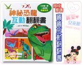 麗嬰兒童玩具館~風車圖書-寶寶互動翻翻書(神祕恐龍/趣味動物/交通工具/寶寶認知)