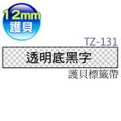【五入/免運】brother TZ-TAPE 護貝標籤帶系列 12 mm - 透明底黑字 - TZ-131 TZe-131