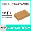 紙箱【23X15X5 CM】【100入】披薩盒 紙盒 超商紙箱 掀蓋紙箱
