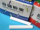 自強牌 雪白粉筆 白色粉筆/一小盒80支入(定69)