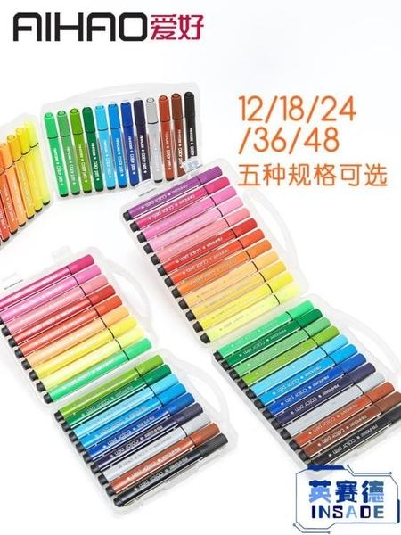 48色軟頭水彩筆36色彩色筆兒童繪畫彩筆套裝塗鴉筆【英賽德3C數碼館】