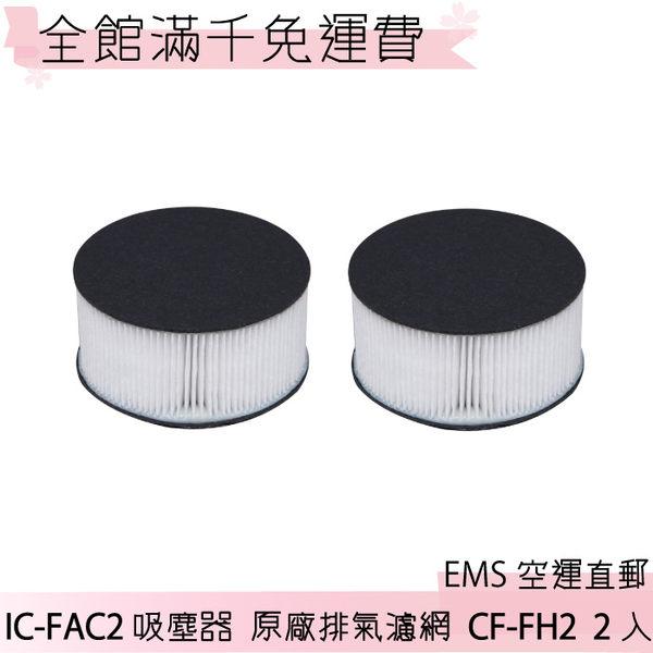 【一期一會】【日本現貨】原廠 IRIS OHYAMA IC-FAC2 除?吸塵器 排氣濾網 CF-FH2  2入 「日本直送」