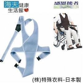 【海夫健康生活館】輪椅專用保護帶 全包覆式安全束帶(W1076)