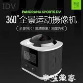 全景360度相機VR相機高清手機wifi運動數碼攝像頭監控防水 igo摩可美家