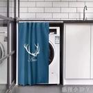 滑軌滾筒洗衣機防曬簾柜簾防塵簾遮陽蓋布防塵罩洗衣機罩巾遮擋簾 蘿莉新品