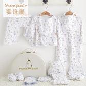 新生兒禮盒 新生兒禮盒嬰兒用品初生兒衣服套裝寶寶棉質內衣母嬰滿月禮jy 【滿一元免運】