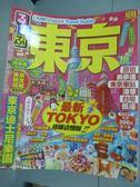 【書寶二手書T6/旅遊_QNH】東京_JTB Publishing