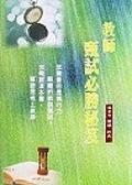 二手書博民逛書店 《教師甄試必勝秘訣》 R2Y ISBN:9868009847│賴蘭櫻