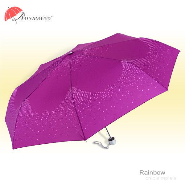 【RainBow】Bling Bling 璀璨星辰-折疊型(深莓紅) /晴雨傘陽傘防風傘無敵傘自動傘