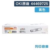 原廠碳粉匣 OKI 黃色 44469725 /適用 OKI C530n / MC561dn