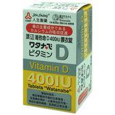 人生製藥 渡邊維他命D膜衣錠 120粒/瓶◆德瑞健康家◆
