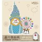 【收藏天地】防水防曬*行李箱萬用貼-台北最高大樓