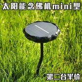 念佛機十善文化太陽能念佛機mini型 播經機戶外防雨家用【快速出貨八折搶購】