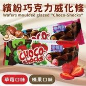 繽紛巧克力威化條 40g 巧克力餅乾 巧克力 草莓 榛果 二種口味