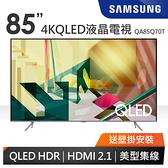 分期零利率 送桌上安裝 三星 QA85Q70T 4K HDR QLED液晶電視 Q70T / AIRPLAY / 量子點