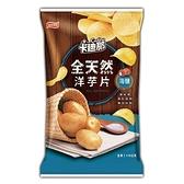 卡迪那全天然洋芋片海鹽口味110g【愛買】