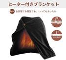 MUTUW【日本代購】USB發熱披肩 電熱毛毯 可水洗80 x 45cm日本說明書-二色