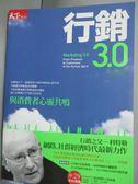 【書寶二手書T3/行銷_LGB】行銷3.0(增訂版)與消費者心靈共鳴_菲利普.科特勒