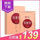 仁和堂 宮康寶蒸氣暖宮貼(3貼/盒)【小...