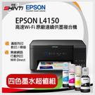 【加贈四色墨水一組】EPSON L4150 Wi-Fi三合一連續供墨高速Wi-Fi複合機